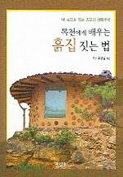 How to build heuljip best ecological building houses with my own hands